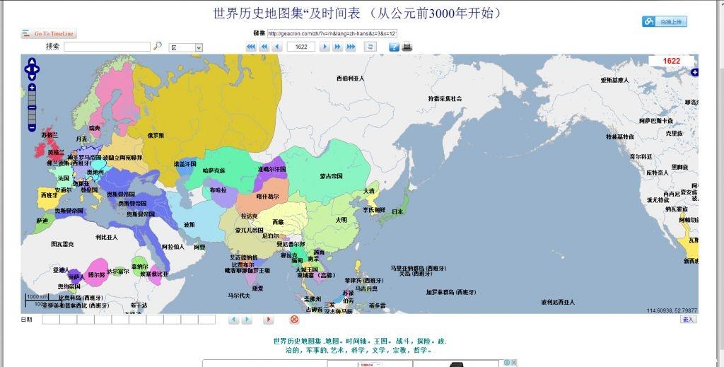 世界历史地图集 及时间表 从公元前3000年开始