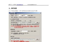 稻歌谷歌地图截获器 1.1,Daogle Google Map Downloader V1.1 Chinese Steup
